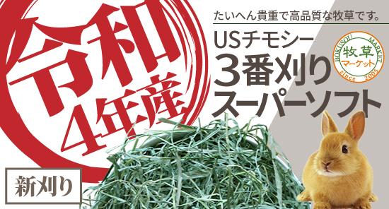 30年度産 USチモシー3番刈り 販売開始